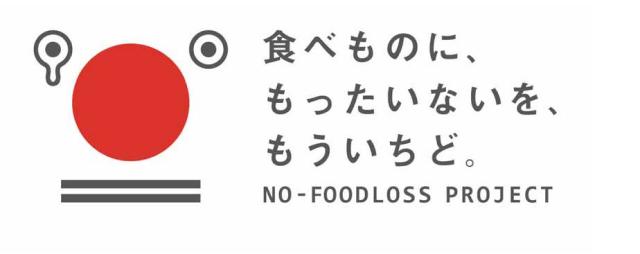 食べものに、もったいないを、もういちど